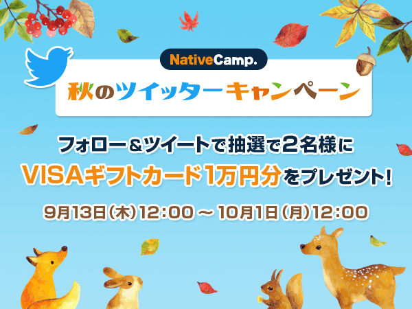 f:id:nativecamp_official:20180912191727p:plain