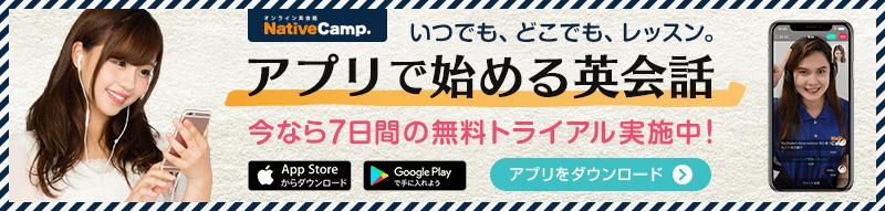 ネイティブキャンプアプリストアバナー