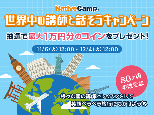 f:id:nativecamp_official:20181106112112p:plain