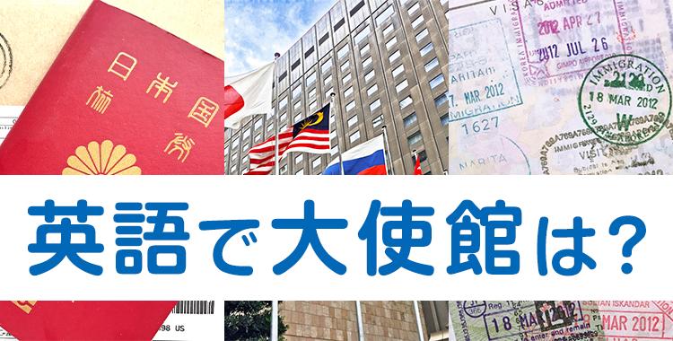 パスポートと大使館
