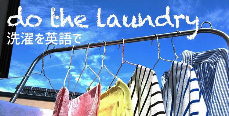 青空の下で洗濯物を干している
