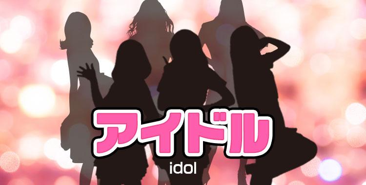 アイドル、英語でアイドルの説明、嵐、AKB、美人