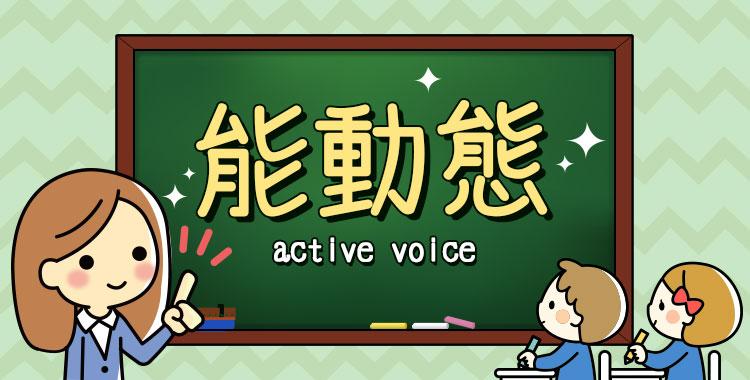 active voice、能動態、受動態、文法