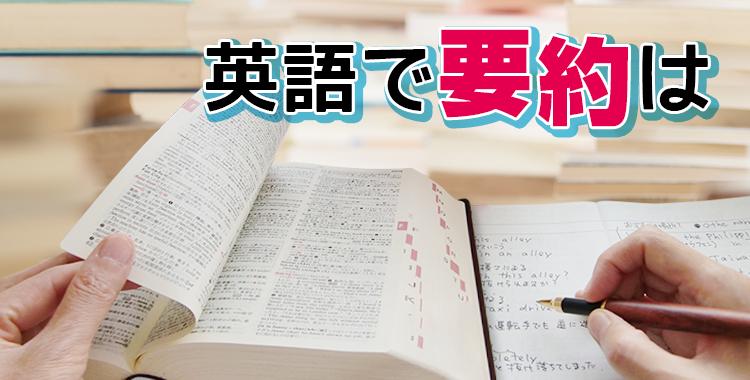 文法、長文、要約、英文の長文問題、テスト、本のイラスト