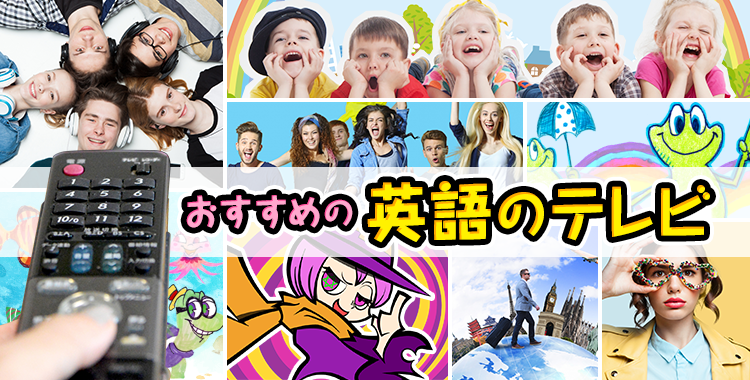 英語学習に最適な英語のテレビ番組おすすめ12選! - ネイティブ ...