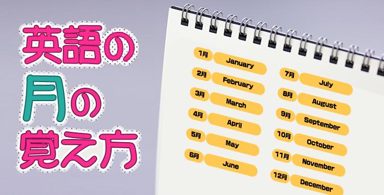 カレンダー、曜日、日付