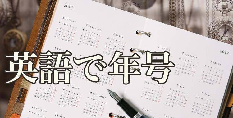 カレンダー、年号、令和、英語で年号、平成、昭和