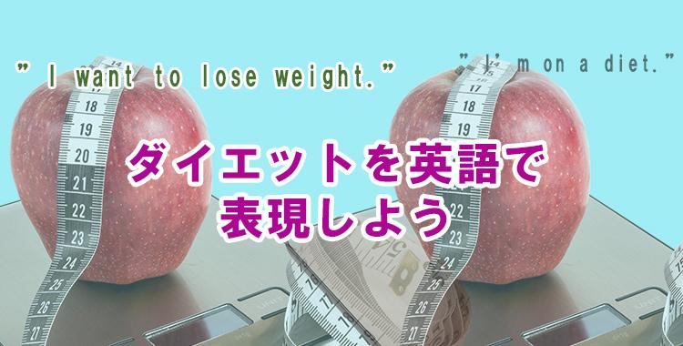 ダイエットを英語で表現