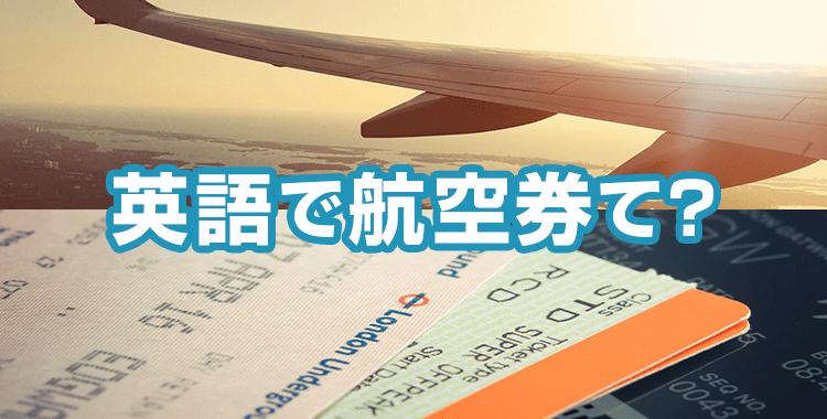 航空券、飛行機、英語、英語で航空券、チケット、ticket、旅行