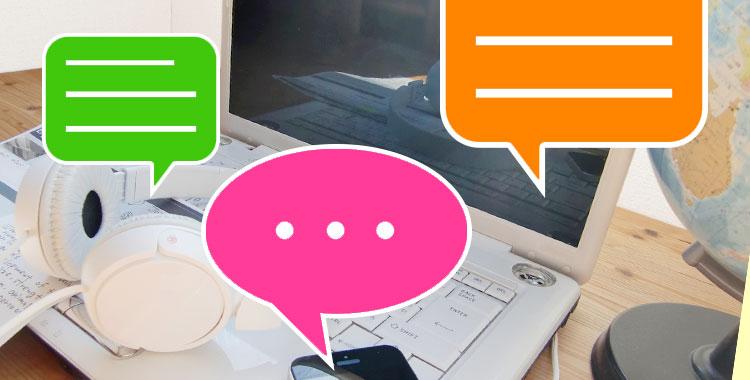 英会話、オンライン英会話、学習、授業