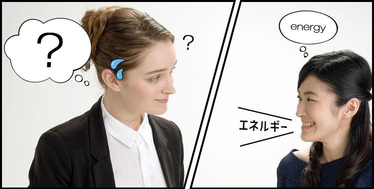 英語学習、英会話、外来語、和製英語