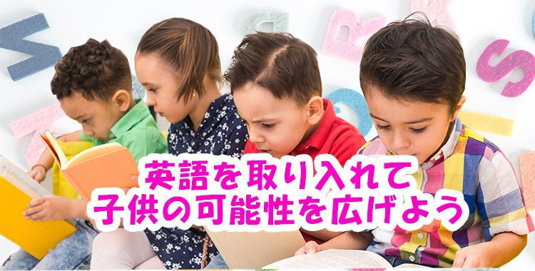 子供が並んで英語の勉強