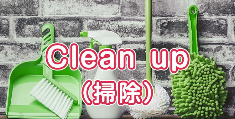 掃除、掃除用具、箒、ほうき、ちりとり、モップ