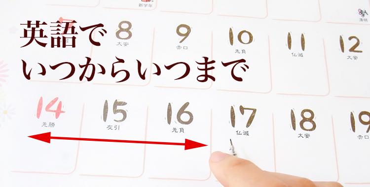 カレンダー、いつから、時計、日にち、曜日
