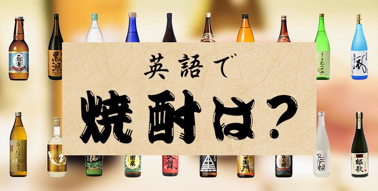 焼酎、お酒、焼酎のイラスト、日本酒