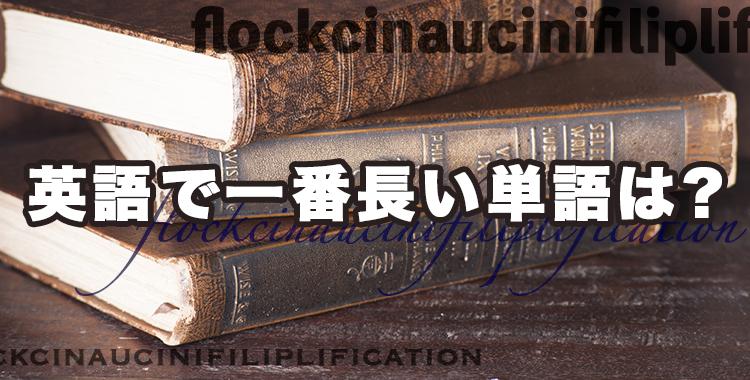 英語の辞書、英語の本、英語の本のイラスト、一番長い英単語