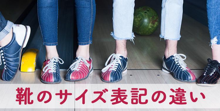 靴、ボウリングシューズ、靴のサイズ表記