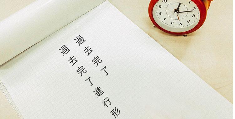まとめ、英語学習、過去完了、過去完了進行形