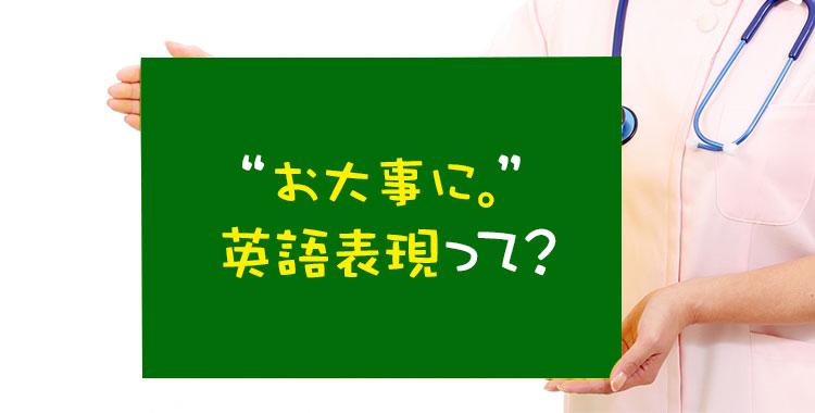 お大事に、英語表現、英語学習