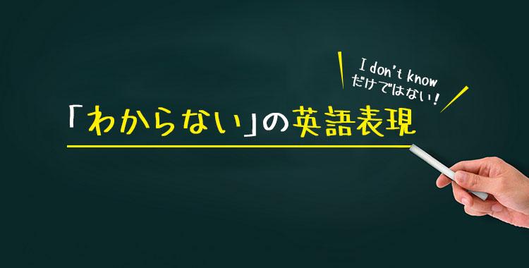 わからない、英語表現、黒板、英語学習