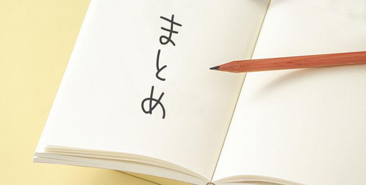 まとめ、英語学習、英会話、結論