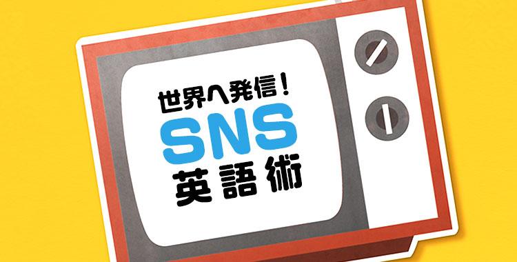 SNS、英語、英語学習、テレビ