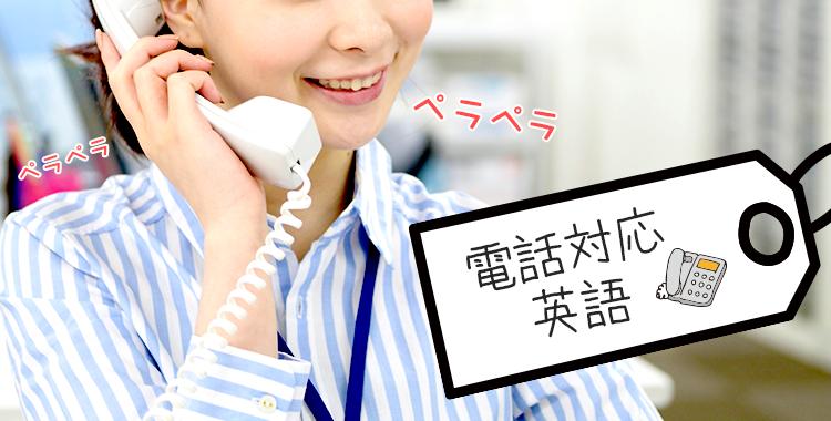 英語で電話対応