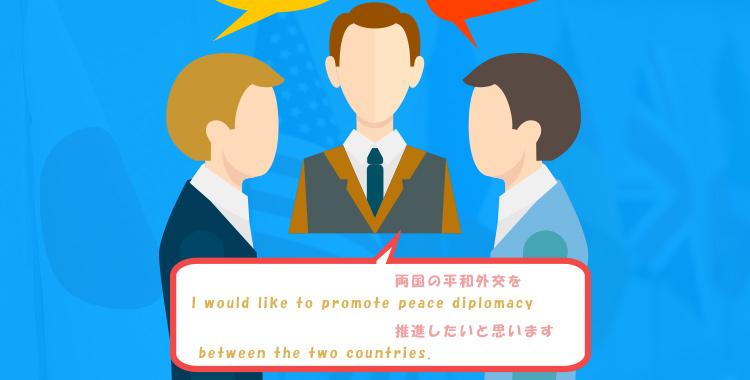同時通訳は英語のプロ