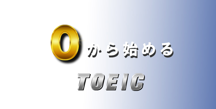 ゼロから始めるTOEIC