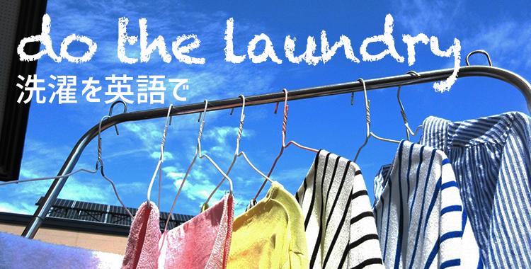ランドリー、洗濯物、青空、洋服