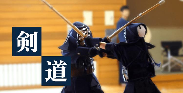 剣道、剣道部、胴着、袴