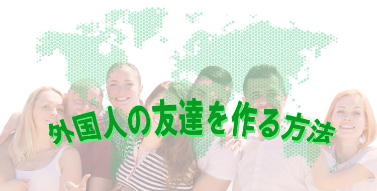 外国人の友達を作る方法、アメリカ人、フィリピン人、イギリス人、オーストラリア人