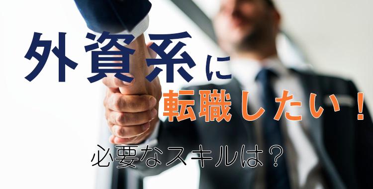 外資系企業に転職、英語を使った仕事