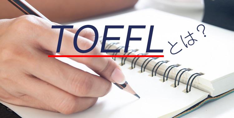 TOEFL、テスト、英語のテスト、英語のテキスト
