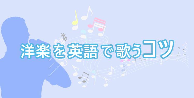 カラオケで洋楽を歌うコツ