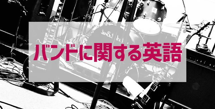 バンドに関する英語表現