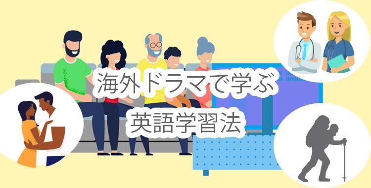 海外ドラマ、英語勉強法イラスト、ネイティブキャンプ