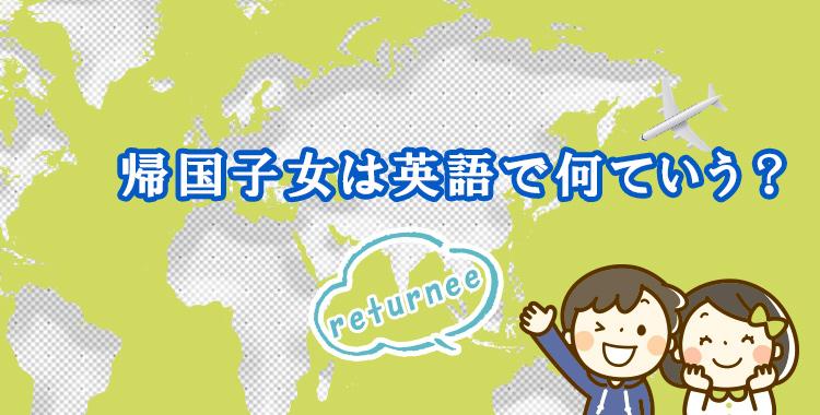 帰国子女イラスト、英語学習、帰国子女を英語で表現