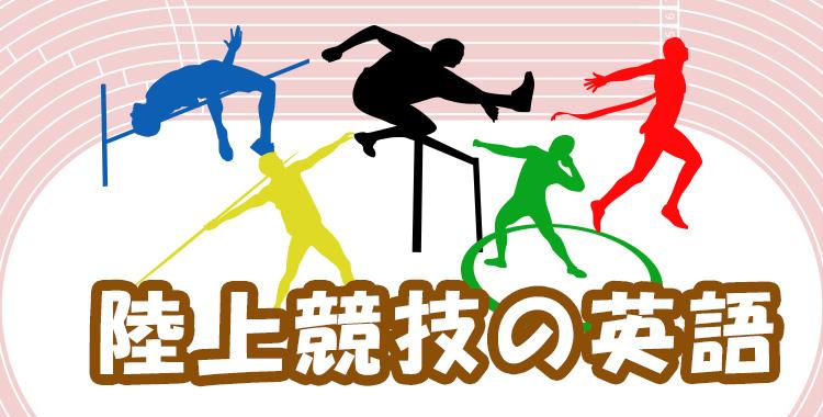 陸上競技イラスト、英語学習、陸上競技英語