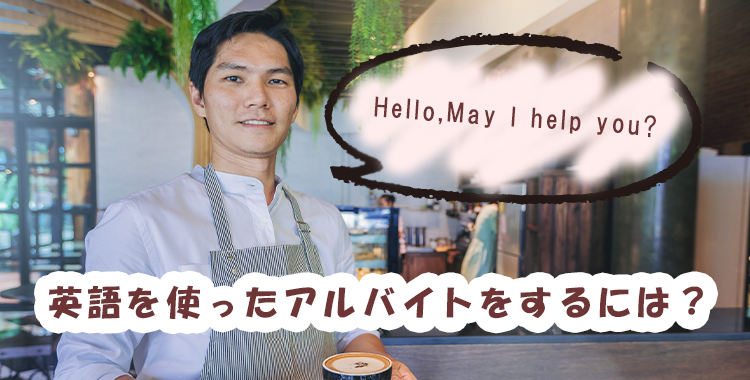 英語を使ったアルバイト、ワーキングホリデー、英語カフェ