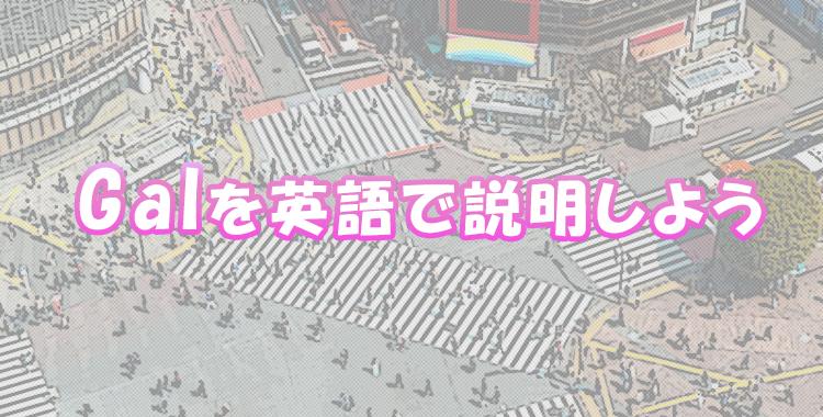 ギャルを英語で説明、日本の文化ギャル、ネイティブキャンプ