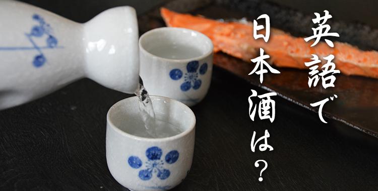 日本酒、いも焼酎、熱燗、アルコール、冷酒、純米酒、本醸造酒