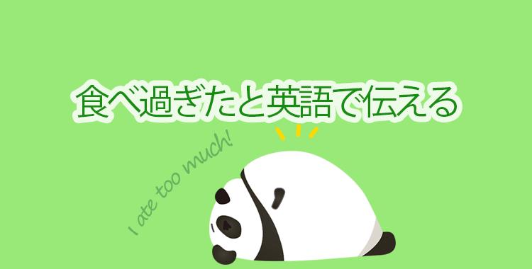 食べ過ぎたと英語で伝える、食べ過ぎたパンダのイラスト