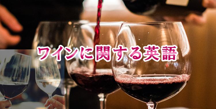 ワイン英語、ワインに関する英語フレーズ、ネイティブキャンプ