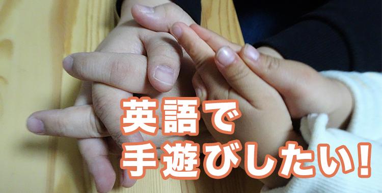 英語で手遊び、子供、子ども、イラスト