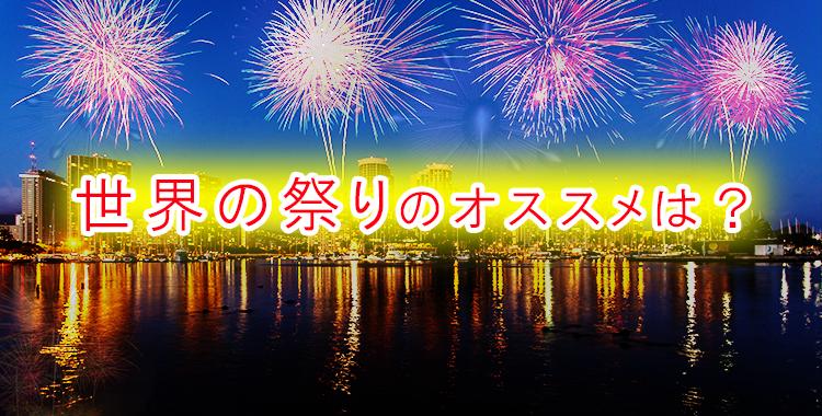 世界の祭り、氷祭り、トマト祭り、花火のイラスト、花祭り