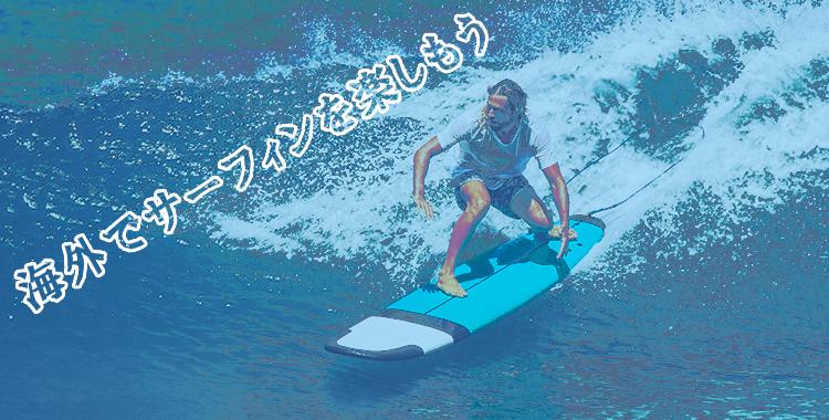サーフィンに関する英語、ネイティブキャンプ、オリンピックでのサーフィン
