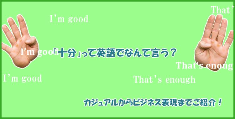 「十分」って英語で、ネイティブキャンプ、「十分」の英語表現やフレーズ