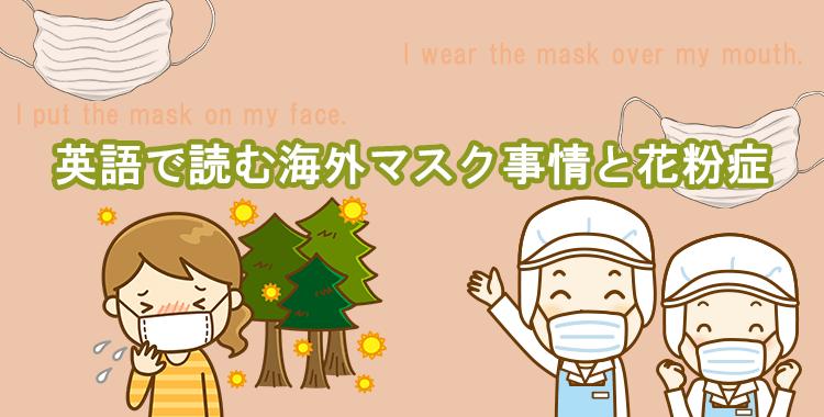 マスクに関する英会話表現、マスクを英語で言うと、ネイティブキャンプ