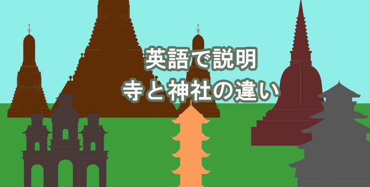 寺と神社の違いを英語で説明、寺と神社のおすすめ、ネイティブキャンプ
